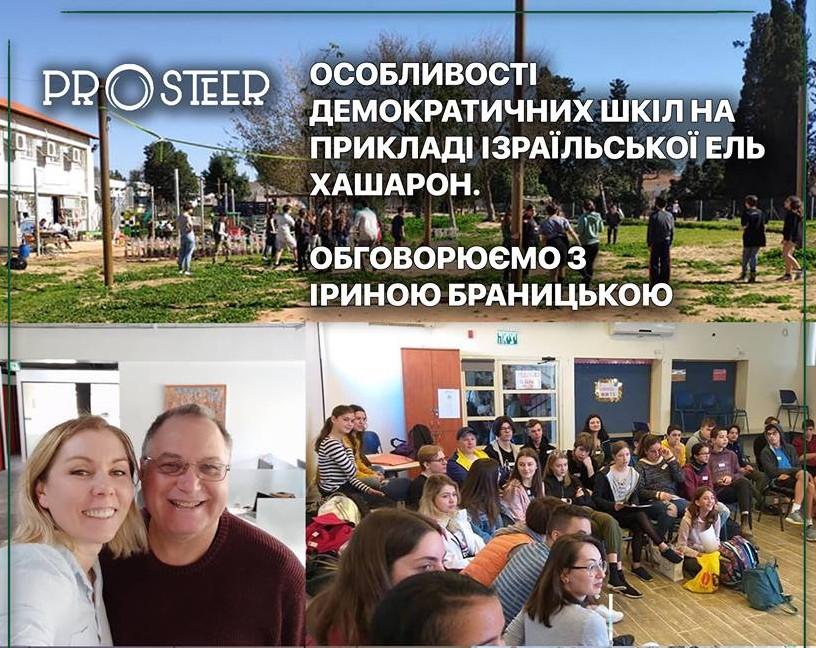 Ірина Браницька про демократичні школи Ізраїлю